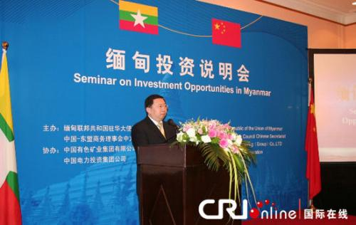 Chinese companies in myanmar need