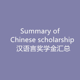 The summary of Chinese scholarshi